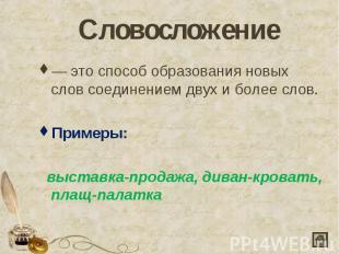 Словосложение — это способ образования новых слов соединением двух и более слов