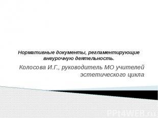 Нормативные документы, регламентирующие внеурочную деятельность Колосова И.Г., р