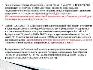 """Письмо Министерства образования и науки РФ от 12 мая 2011г.№03-296 """"Об органи"""
