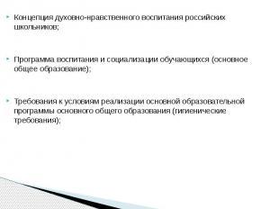 Концепция духовно-нравственного воспитания российских школьников;Программа воспи