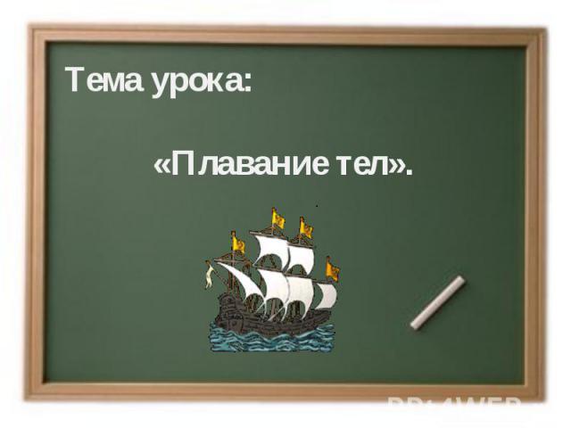 Тема урока:«Плавание тел».