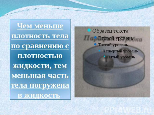 Чем меньше плотность тела по сравнению с плотностью жидкости, тем меньшая часть тела погружена в жидкость