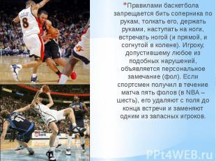 Правилами баскетбола запрещается бить соперника по рукам, толкать его, держать р
