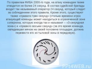 По правилам ФИБА 2000-го года, на атаку командам также отводится не более 24 сек