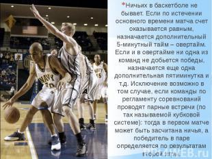 Ничьих в баскетболе не бывает. Если по истечении основного времени матча счет ок