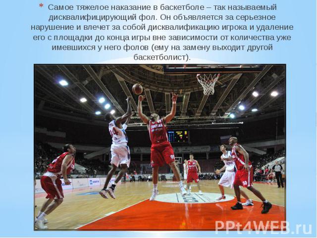 Самое тяжелое наказание в баскетболе – так называемый дисквалифицирующий фол. Он объявляется за серьезное нарушение и влечет за собой дисквалификацию игрока и удаление его с площадки до конца игры вне зависимости от количества уже имевшихся у него ф…