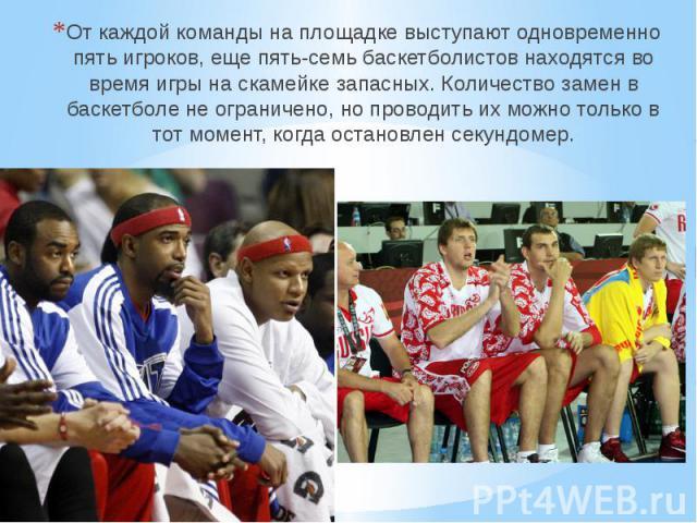 От каждой команды на площадке выступают одновременно пять игроков, еще пять-семь баскетболистов находятся во время игры на скамейке запасных. Количество замен в баскетболе не ограничено, но проводить их можно только в тот момент, когда остановлен се…