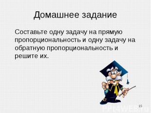 Домашнее задание Составьте одну задачу на прямую пропорциональность и одну задач