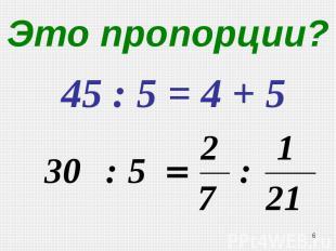 Это пропорции? 45 : 5 = 4 + 5