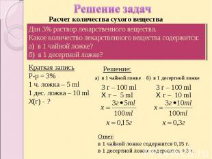 Решение задач Расчет количества сухого вещества Дан 3% раствор лекарственного ве
