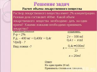 Решение задач Расчет объема лекарственного вещества Раствор лекарственного вещес