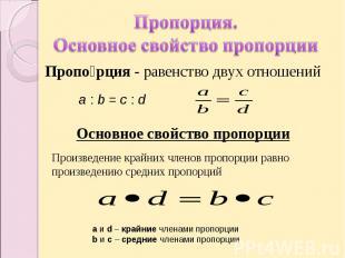 Пропорция. Основное свойство пропорции Пропорция - равенство двух отношений Осно