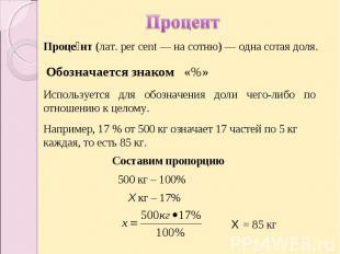 Процент Процент (лат.per cent— на сотню)— одна сотая доля. Обозначается знако