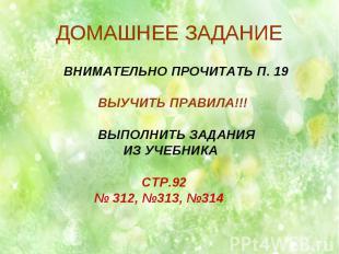 ДОМАШНЕЕ ЗАДАНИЕ ВНИМАТЕЛЬНО ПРОЧИТАТЬ П. 19 ВЫУЧИТЬ ПРАВИЛА!!! ВЫПОЛНИТЬ ЗАДАНИ