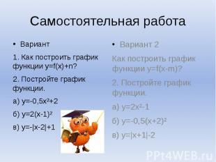 Самостоятельная работа Вариант1. Как построить график функции y=f(x)+n?2. Постро