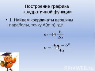 Построение графика квадратичной функции 1. Найдем координаты вершины параболы, т