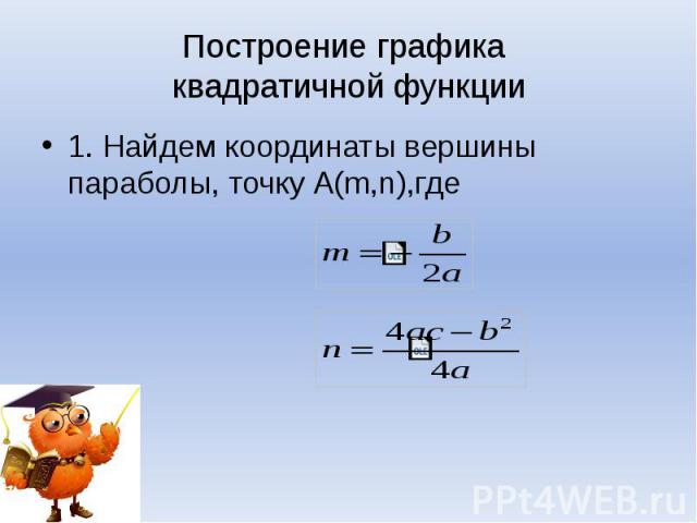 Построение графика квадратичной функции 1. Найдем координаты вершины параболы, точку А(m,n),где