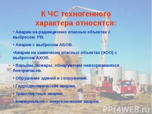 К ЧС техногенного характера относятся: Аварии на радиационно опасных объектах с