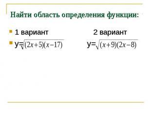 Найти область определения функции: 1 вариант 2 варианту= у=