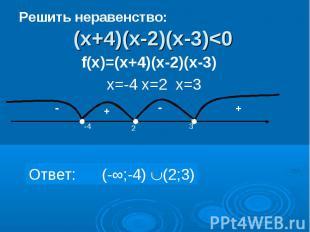 Решить неравенство: (х+4)(х-2)(х-3)