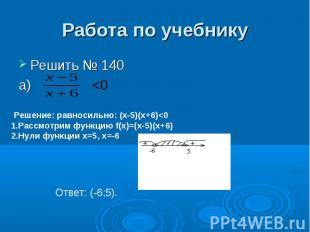 Работа по учебнику Решить № 140а)