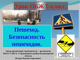Пешеход.Безопасность пешеходов Автор презентации: преподаватель – организатор МБ