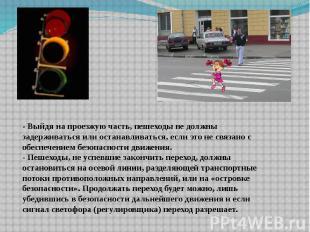 - Выйдя на проезжую часть, пешеходы не должны задерживаться или останавливаться,