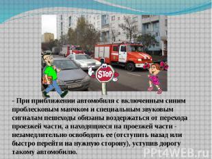 - При приближении автомобиля с включенным синим проблесковым маячком и специальн