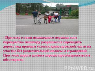 - При отсутствии пешеходного перехода или перекрестка пешеходу разрешается перех