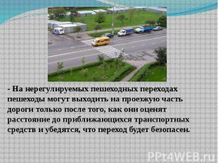 - На нерегулируемых пешеходных переходах пешеходы могут выходить на проезжую час