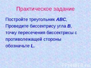 Постройте треугольник АВС,Проведите биссектрису угла В,точку пересечения биссект