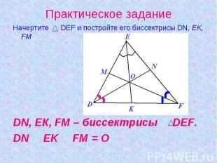 Начертите DEF и постройте его биссектрисы DN, EK, FMDN, EК, FM – биссектрисы DEF
