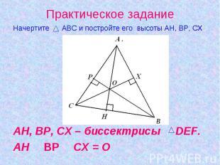 Начертите АВС и постройте его высоты АН, ВР, СХАН, ВР, СХ – биссектрисы DEF. АН