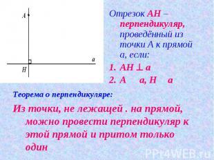 Отрезок АН – перпендикуляр, проведённый из точки А к прямой а, если:АН ^ aA П a,