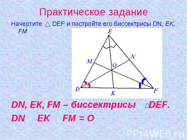 Начертите DEF и постройте его биссектрисы DN, EK, FMDN, EК, FM – биссектрисы DEF. DN З EK З FM = О