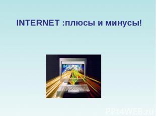 Internet: плюсы и минусы