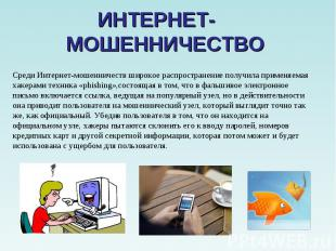 ИНТЕРНЕТ- МОШЕННИЧЕСТВО Среди Интернет-мошенничеств широкое распространение полу