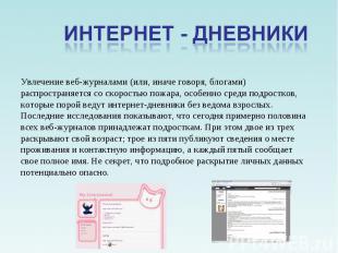 Интернет - дневники Увлечение веб-журналами (или, иначе говоря, блогами) распрос