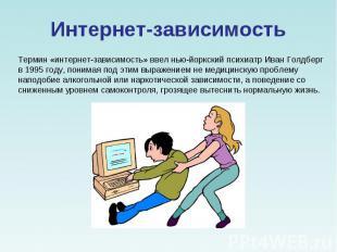 Интернет-зависимость Термин «интернет-зависимость» ввел нью-йоркский психиатр Ив