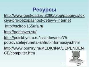 http://www.geekdad.ru:8080/blog/papanya/lekciya-pro-bezopasnost-detey-v-internet