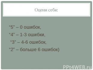 """Оцени себя: """"5"""" – 0 ошибок, """"4"""" – 1-3 ошибки, """"3"""" – 4-6 ошибок, """"2"""" – больше 6 о"""
