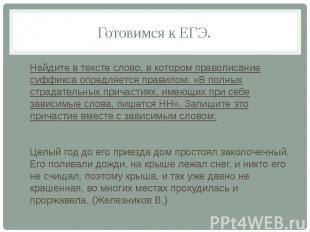 Найдите в тексте слово, в котором правописание суффикса опредляется правилом: «В