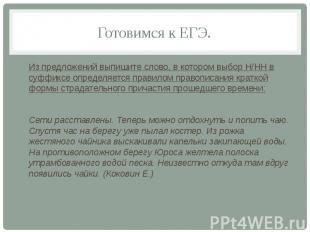 Из предложений выпишите слово, в котором выбор Н/НН в суффиксе определяется прав