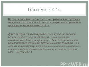 Из текста выпишите слово, в котором правописание суффикса определяется правилом: