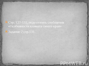 Стр. 127-131, подготовить сообщения «Особенности климата своего края» Задание 2