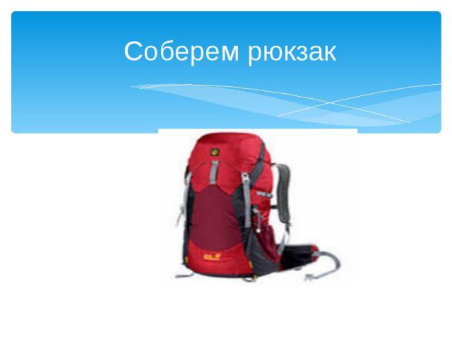 Соберем рюкзак