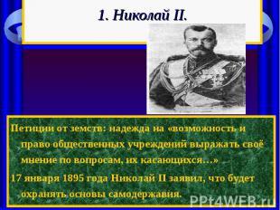 1. Николай II. Петиции от земств: надежда на «возможность и право общественных у