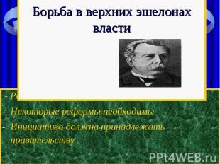 Борьба в верхних эшелонах власти - Россия перейдёт к капитализмуНекоторые реформ