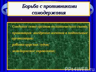Борьба с противниками самодержавия - Создание сети органов политического сыска;