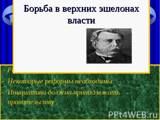 Борьба в верхних эшелонах власти - Россия перейдёт к капитализмуНекоторые реформы необходимыИнициатива должна принадлежать правительству